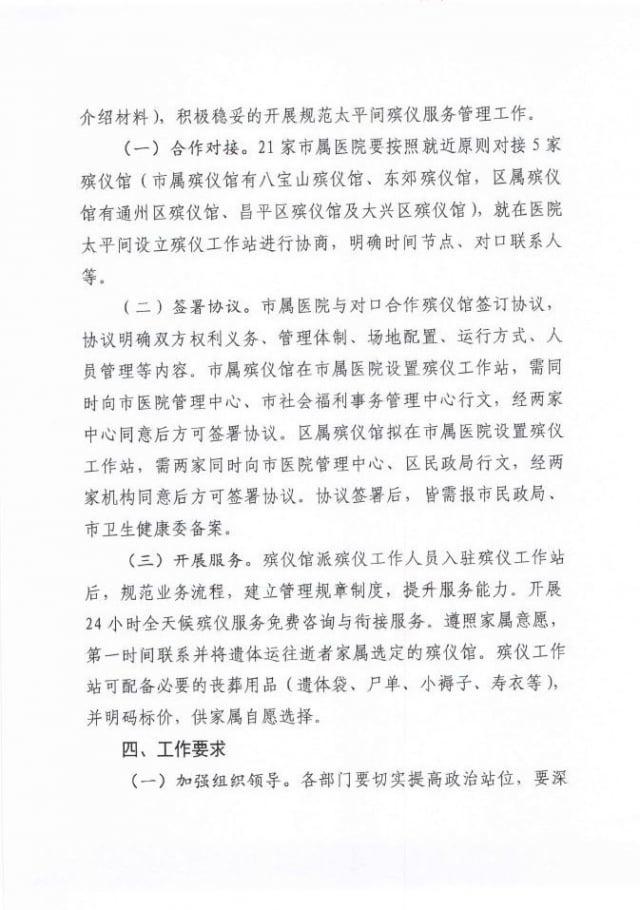 近日本報獲得的中共內部文件顯示,北京規範殯儀館與各大醫院進行遺體對接業務。(大紀元)