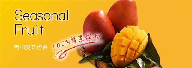 超級甜Super Sweet的愛文芒果洋溢著濃濃的香氣。(超級甜提供)