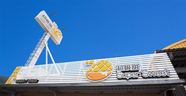 屏東枋山超級甜Super Sweet文創明亮的店面在蔚藍天空下更顯得耀眼。(超級甜提供)