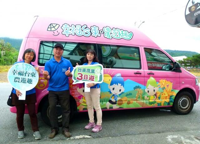 「幸福台東.農遊趣」休閒農業旅遊套裝行程,帶民眾上山下海,深度體驗台灣農村的美好。