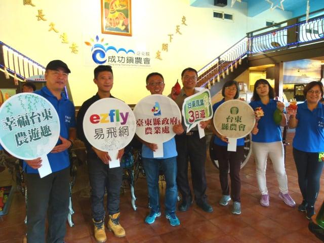提振觀光,台東縣政府、台東縣農會與旅遊業易飛網等單位合作推動「幸福台東.農遊趣」系列國旅活動。