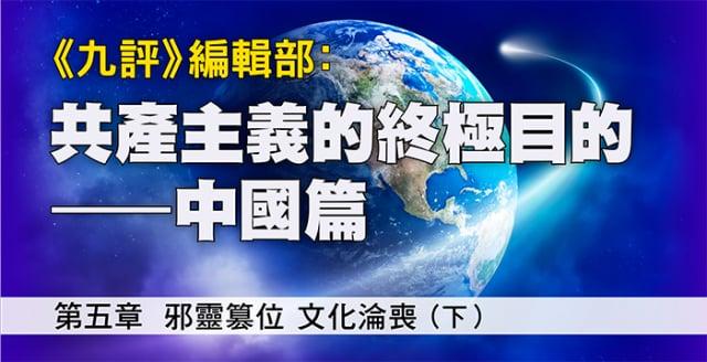 《共產主義的終極目的──中國篇》第五章 邪靈篡位 文化淪喪(下)5