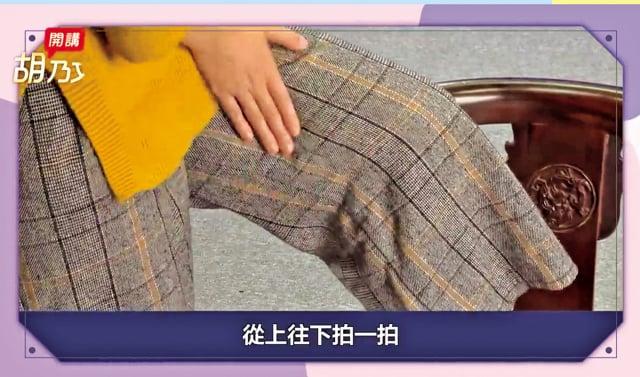 除了喝四神湯消除疲勞之外,還可以經常拍打腿的內側。(胡乃文開講視頻截圖)