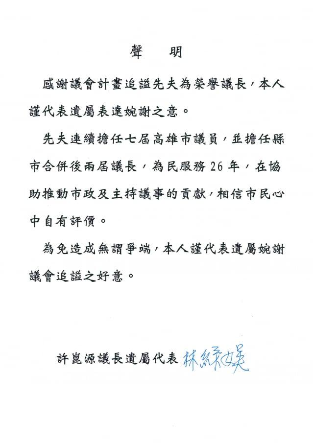 高雄市議長夫人林絲娛聲明。(高雄市議會提供)