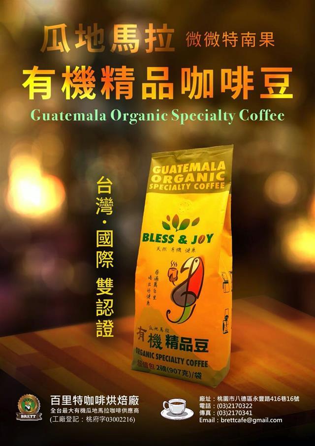 百里特有機咖啡豆,通過台灣、國際雙認證,大包裝更受辦公族青睞!(百里特咖啡提供)