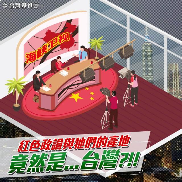 台灣基進在臉書質疑,紅色政論的產地竟然在臺灣?突顯我國現有防堵紅色滲透的法令不足。(台灣基進提供)