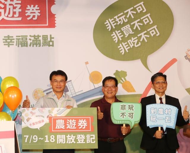 農委會主委陳吉仲9日出席記者會,鼓勵民眾踴躍上網登記抽籤,拿著「三倍券+農遊券 」一起支持臺灣農業。(中央社)