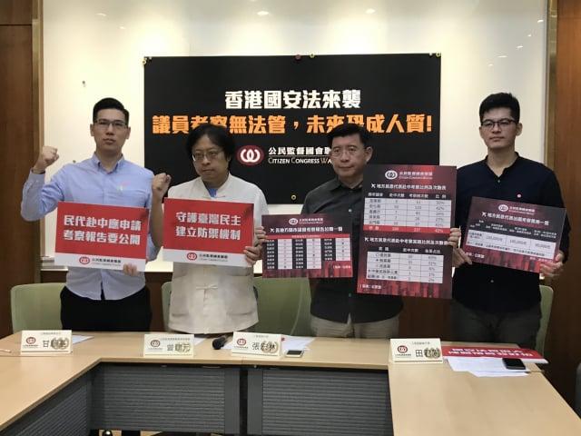 公督盟9日召開記者會,調查顯示議員愛去中國考察,港國安法上路後,小心成為人質。(記者李怡欣/攝影)