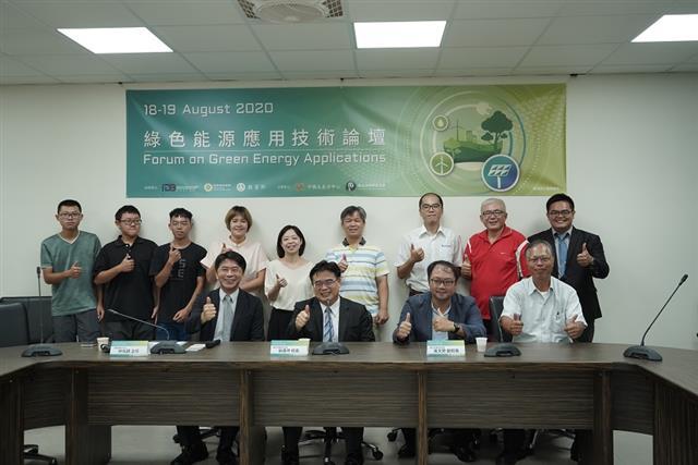 綠色能源應用技術論壇與會貴賓合照。(中國生產力中心提供)
