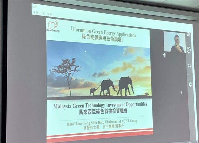 馬來西亞全宇生技董事長彭士豪拿督線上分享馬國綠能市場。(中國生產力中心提供)