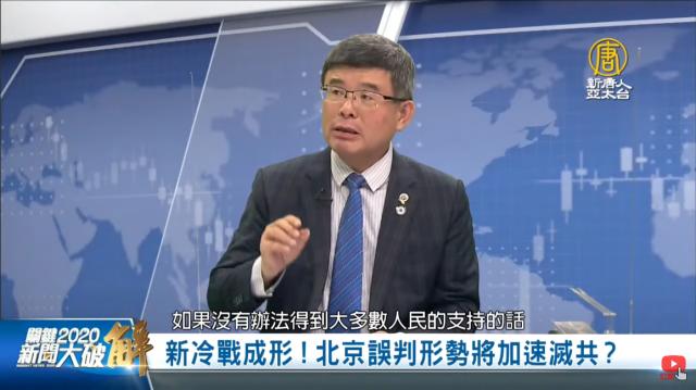 總體經濟學家吳嘉隆18日在新唐人電視台《新聞大破解》節目上表示,美中已成對抗關係,美國不再容忍中共把手伸進臺灣。(新唐人影片擷圖)