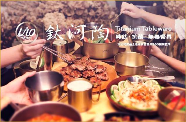 純鈦餐具是安心可全面使用的餐具。(鈦河陶提供)