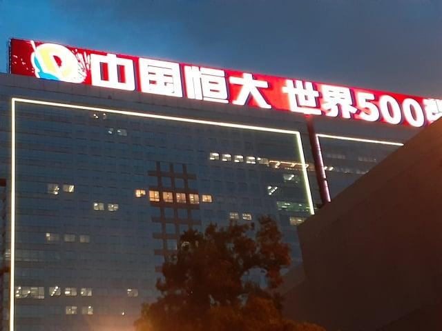 恆大事件暴露出長期以來,中國「以新債養舊債」經濟模式的弊端,因此財經專家警告,中國的企業、政府債務是長期問題,建議投資人「全面減少跟債務有關的投資部位」。(維基百科)