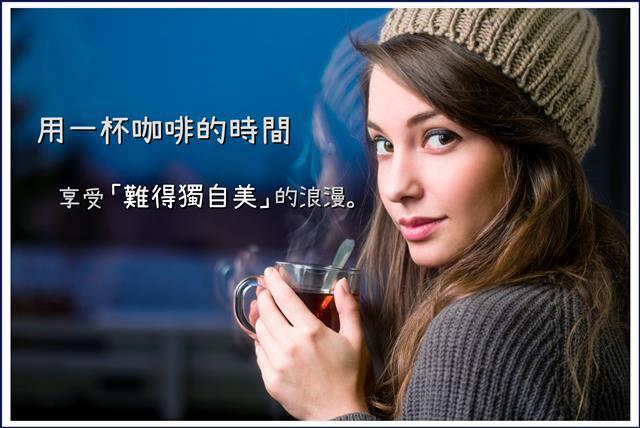 用一杯咖啡的時間 享受與自己獨處的浪漫。(123RF提供)
