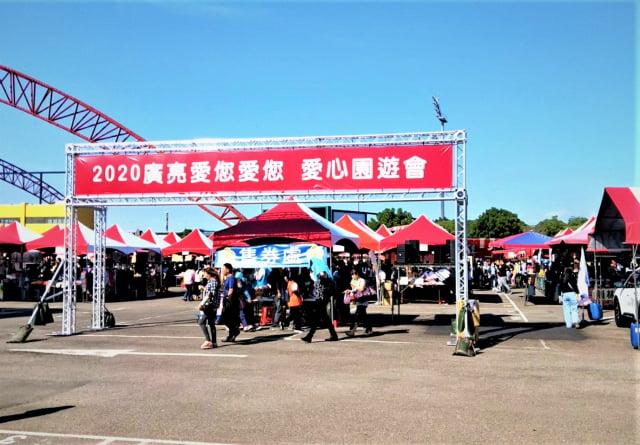 廣亮基金會歲末園遊會,五千人愛心送暖。