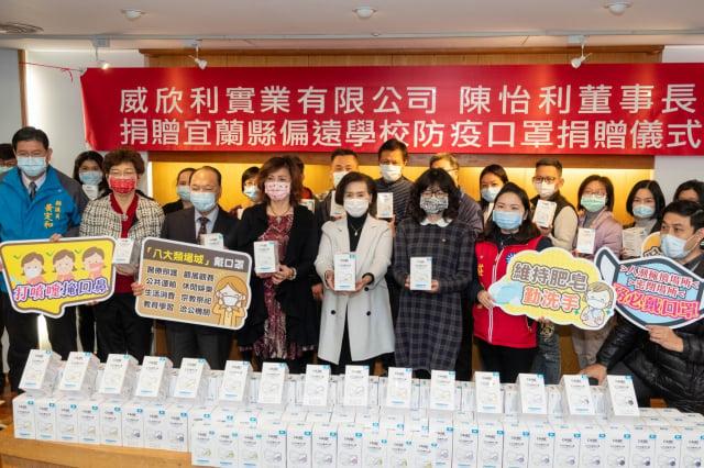 威欣利公司董事長陳怡利捐贈4萬片口罩 助偏鄉學童。(宜蘭縣政府提供)