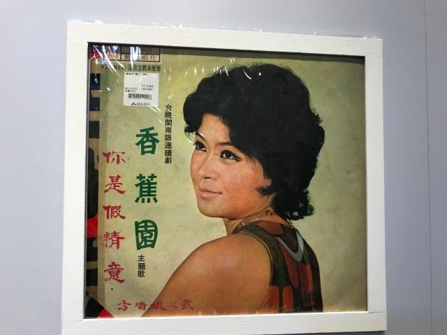 1975年臺視閩南語連續劇《香蕉園》的主題曲黑膠唱片封面。(攝影/朱孝貞)
