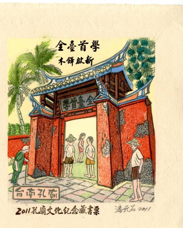 潘元石藏書票作品:臺南孔廟。(潘元石提供)