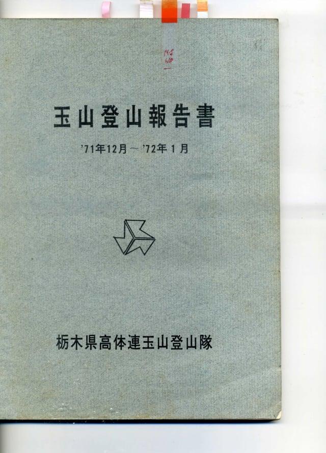 《玉山登山報告書》。(陳淵燦提供)