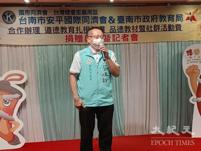 台南市議員蔡旺詮。