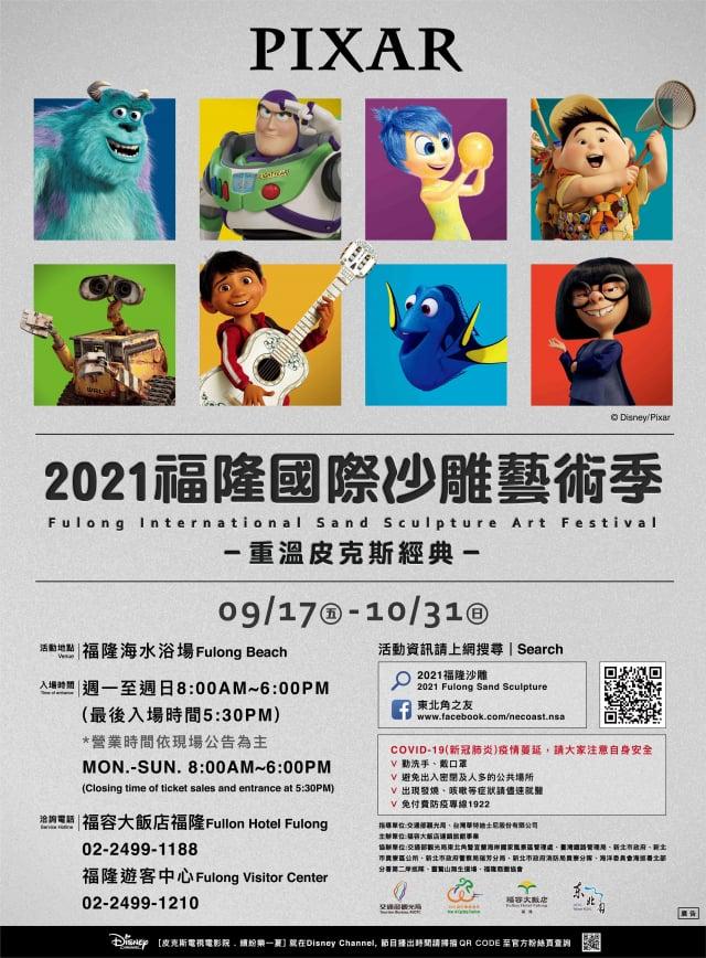 全亞洲第一場「重溫皮克斯經典」沙雕展將於9月17日正式開展。(福容大飯店提供)