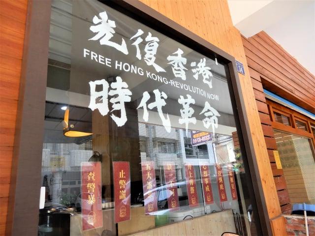 店內外滿滿反送中標語,可以感受到老闆對香港政治的憂慮與不滿。
