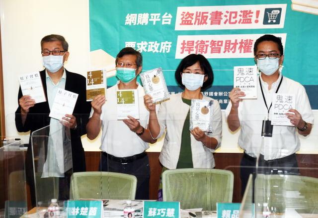 民進黨立委蘇巧慧(右2)15日與出版業者在立法院舉行記者會,指不法業者透過電商平臺、一頁式廣告販售盜版書。(中央社)