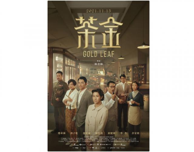 公視時代生活劇《茶金》於9月16日釋出正式海報。(公視提供)