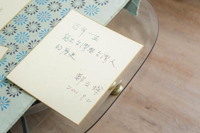 桃園市長鄭文燦提筆寫下「百年一生,寫出台灣與台灣人的歷史」,緬懷史明的付出。(桃園市府新聞處 提供)