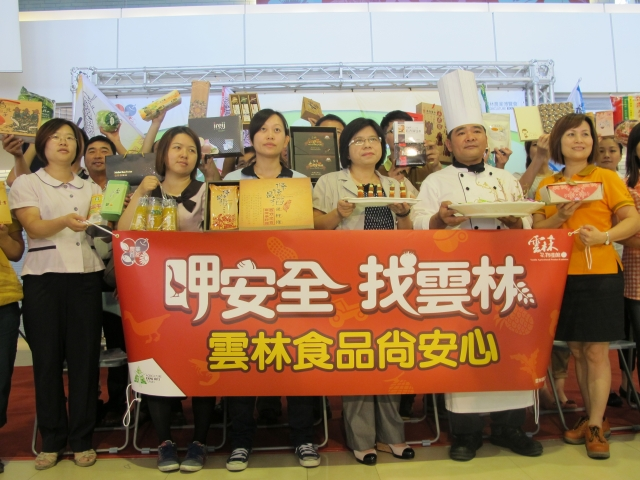 2013台北國際食品展,雲林要讓「呷安全、找雲林」深植買主的心。(記者廖素貞/攝影)