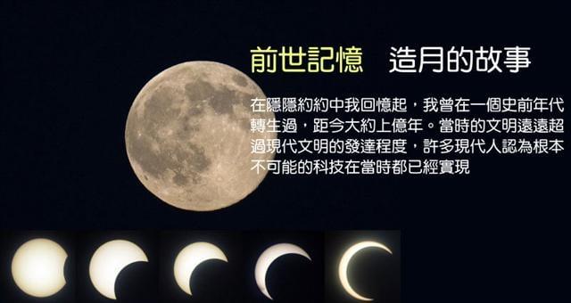 月亮多變的形狀,也為人類增添幾分賞月的樂趣。(AFP)