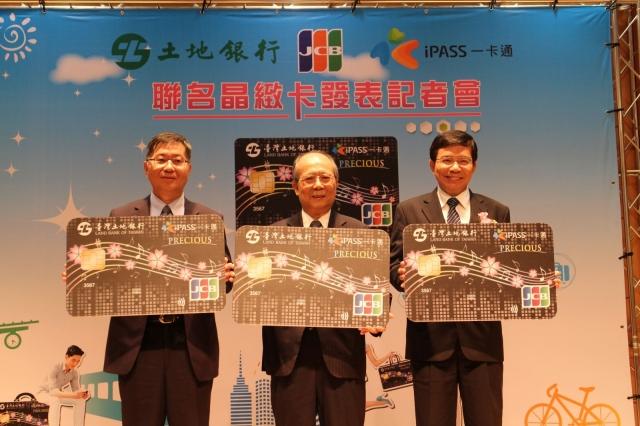 一卡通公司與土地銀行代表宣布,推出「JCB一卡通聯名晶緻卡」。(一卡通公司提供)