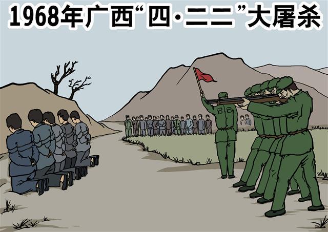 """1968年廣西""""四.二二""""大屠殺。(大紀元資料室)"""