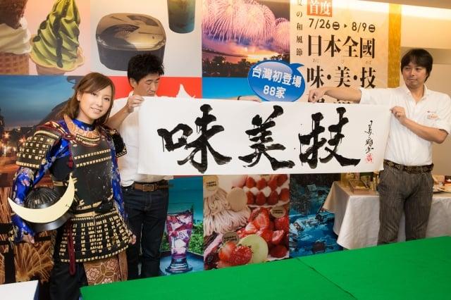 太平洋SOGO百貨舉辦夏季和風節,邀請26歲的日本人氣女性書道家「青柳美扇」(左1)來台,身穿武士盔甲大筆揮毫。(記者陳柏州/攝影)