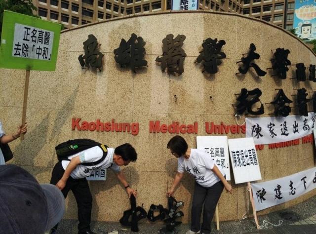 (對照圖)高醫校友14日發動正名運動,拆高醫「中和」招牌。