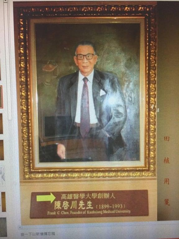 原本掛在高醫附院貴賓室的陳啟川畫像,標註其為「高醫大創辦人」。