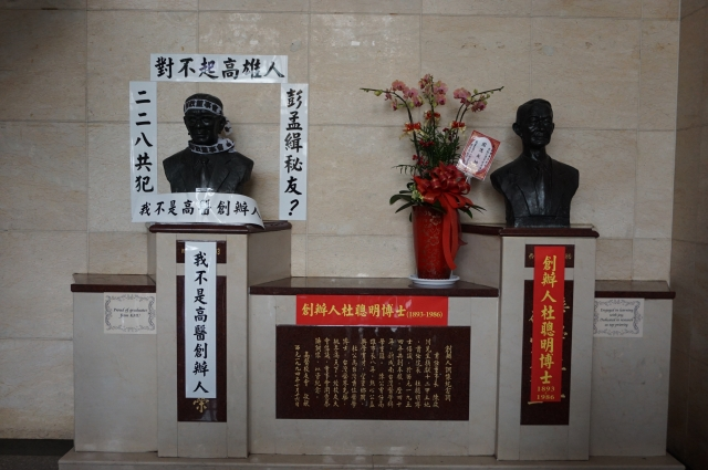高醫校友發動正名運動,校內「勵學樓」兩尊銅像,左:陳啟川、右:杜聰明,兩位共稱創辦人,校友不承認陳。(記者李怡欣/攝影)