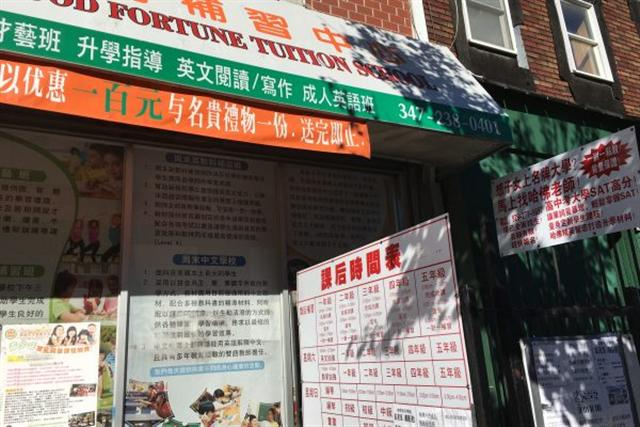 紐約華人社區隨處可見華人補習班,補習內容多種多樣,口號也很響。( 于佩/大紀元)