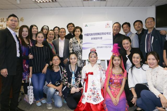 香港考評局將於明年7至8月,首次在香港代辦中國民族民間舞蹈考試。21日多名中國著名民間舞蹈界人士出席記者會。(記者梁珍/攝影)