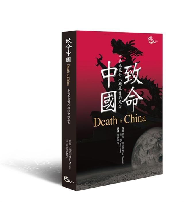 《致命中國:中共赤龍對人類社會的危害》的封面。(出版社:博大國際文化有限公司 Tel:(02)2769-0599 http://www.broadpressinc.com/)  寄信給您的好友 (大紀元)