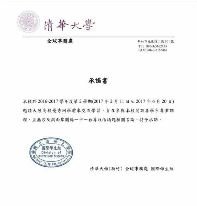 清華大學承諾書(記者賴月貴/攝影)
