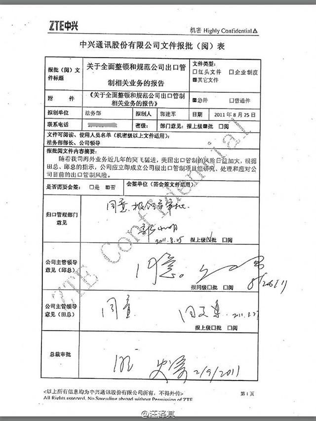 2011年9月由總裁史立榮簽署的文檔顯示,中興通訊知道其違反美國出口管制的事實。(網路圖片)