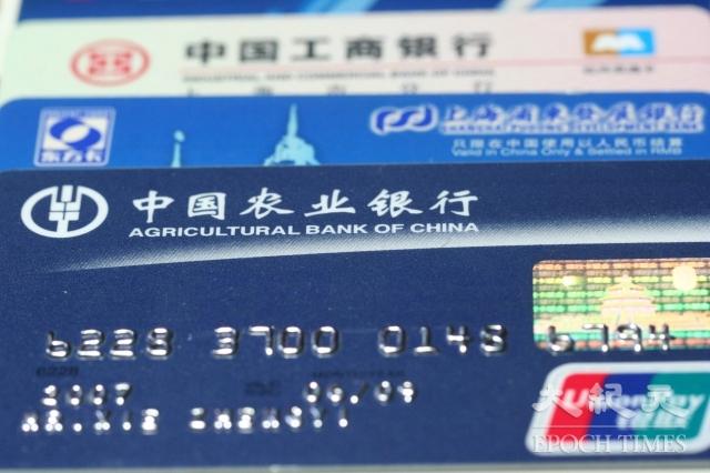 中共大力管控利用信用卡進行的資本外流。(大紀元資料室)