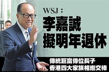 李嘉誠否認明年退休 香港四大家族面臨交棒