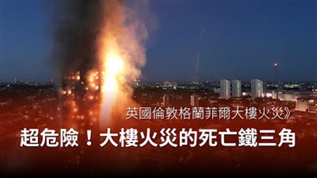 超危險!大樓火災的死亡鐵三角。(蔡宗翰提供)