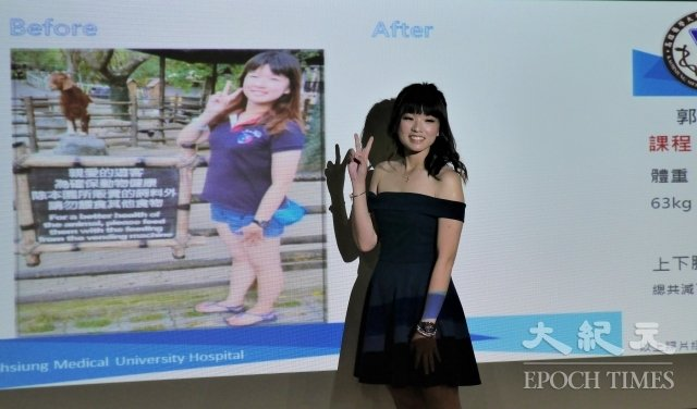 郭小姐參加減重電刺激課程後,配合健康的飲食習慣,短短幾個月內,體重減少近10公斤。(記者方金媛/攝影)