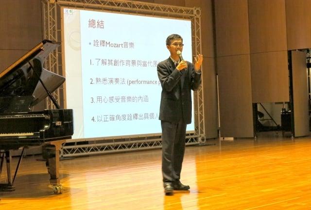 台中教育大學音樂系助理教授劉忠欣主講「莫札特鋼琴音樂詮釋初探」。