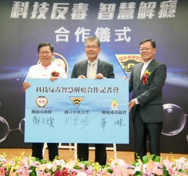 左起園市長鄭文燦、中央大學校長周景揚和中華民國解癮戒毒協會理事長華琳共同簽署科技反毒合作。