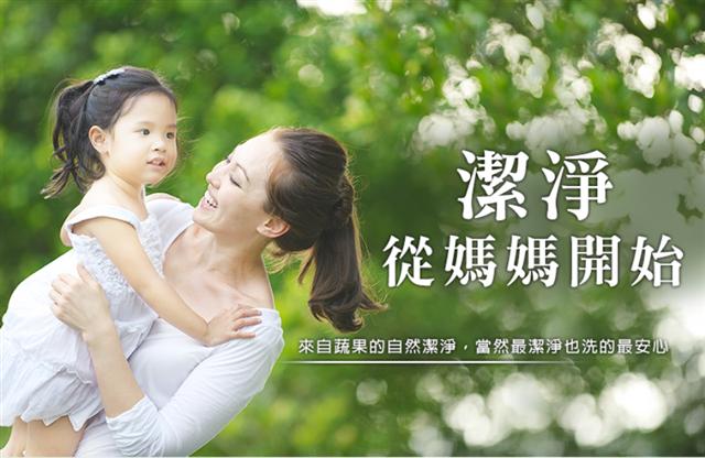 居家清潔是媽媽的日常工作,洗潔劑的選擇當然要優先考量媽咪的安全。(紀元國際提供)