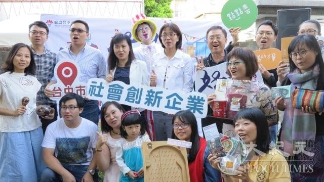 由經濟部中小企業處主辦的「好物遊樂場-中區社會創新企業展銷活動」21日在台中審計新村舉行開幕儀式,並連續三天辦理展銷活動。(記者鄧玫玲/攝影)
